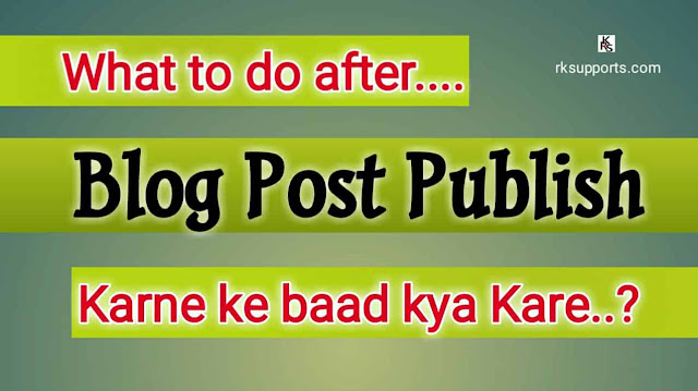 Blog Post Publish Karne ke baad kya kare; what to do after blog post publish; blogging; blogger; what should i do for blogging; blogging tips and tricks; blogging tips; blogging kaise kare;