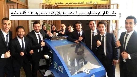 سيارة مصرية جديدة واقتصادية تعمل بدون وقود وتكلفتها وسعرها 15 الف جنية