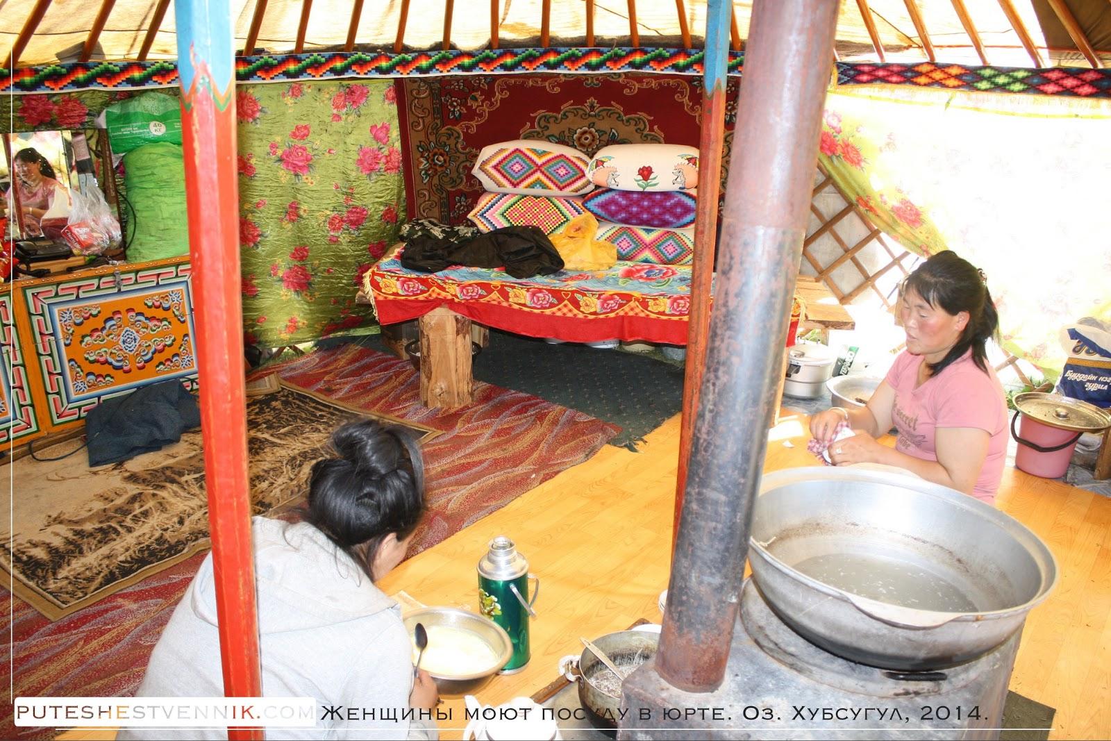 Монгольские женщины моют посуду в юрте