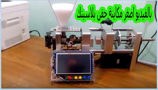 اصغر ماكينة حقن البلاستيك لحقن الاشياء الصغيرة تعمل بشكل اوتوماتيك