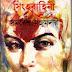 সিংহ বাহিনী- সমরেশ মজুমদার ( Shingho Bahini- Shamaresh Majumder)