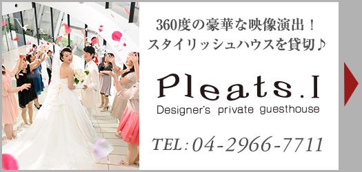 http://www.pleats-i.jp/