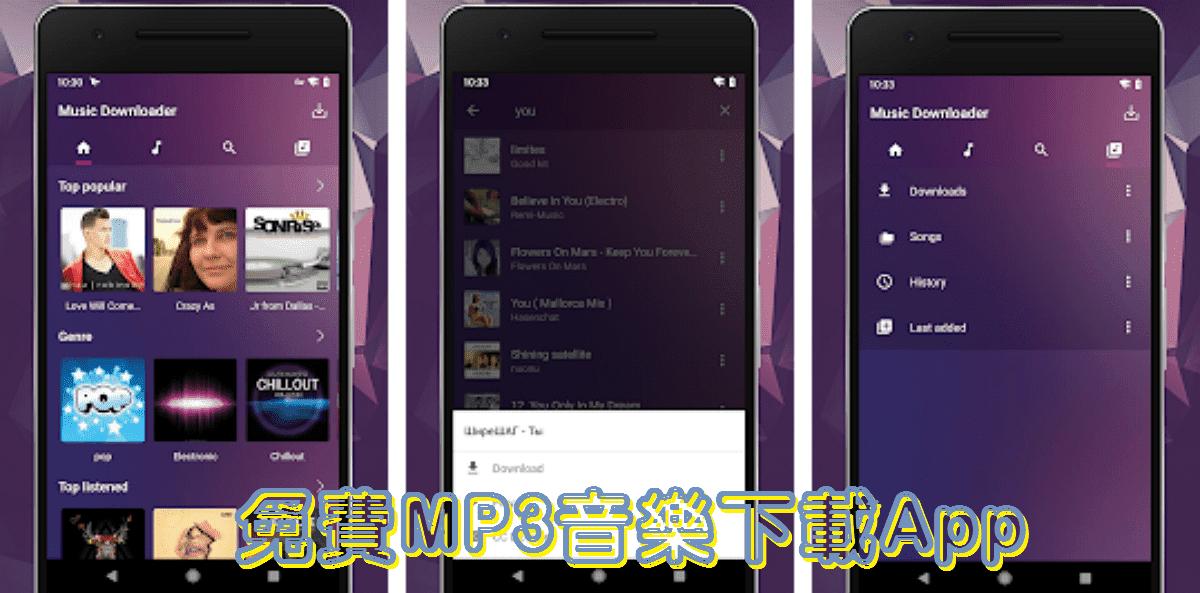 Android 手機免費聽音樂和MP3下載