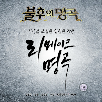 Various Artists – Immortal Song (Singing The Legend – Classic Remake Special Part 1)