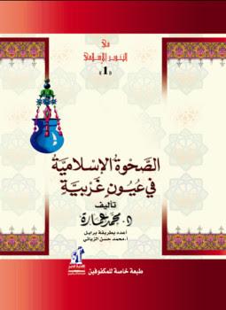 الصحوة الإسلامية في عيون غربية - محمد عمارة