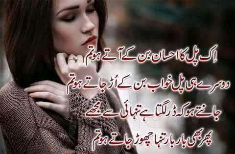 Ik Pal Ka Ahsan Ban k Aty ho Tum   Urdu 4 Lines Sad Poetry   4 Lines Poetry Images - Girls Poetry Shayari - Urdu Poetry World