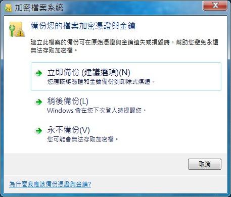瑞曲之聲: Windows 7 列出所有加密檔案