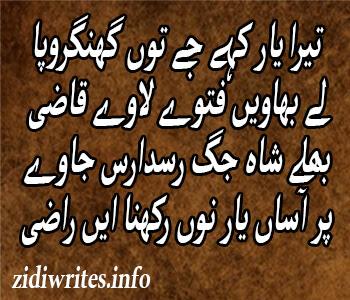 Sad Punjabi 4 Line Poetry (Sufi Poetry Collection) New Sad Poetry  4 Line Urdu Poetry 2019