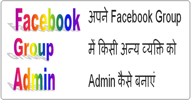Facebook group admin's info in hindi