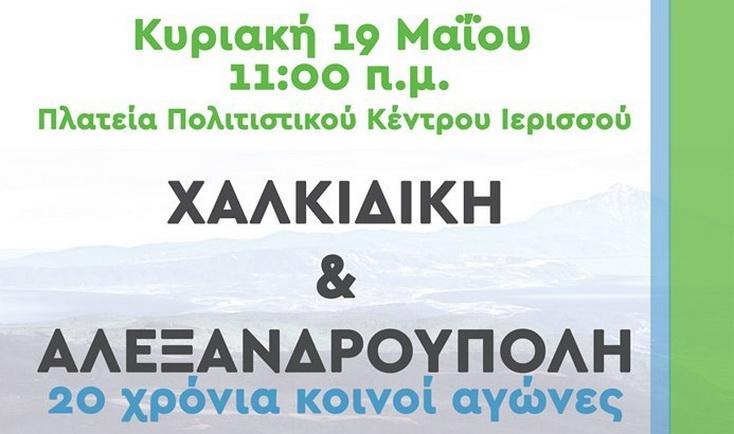 Χαλκιδική και Αλεξανδρούπολη 20 χρόνια κοινοί αγώνες