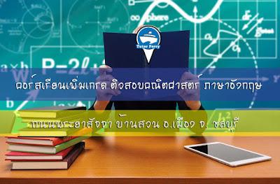 คอร์ส : เพิ่มเกรดติวสอบ (กลุ่มไม่เกิน 4 คน) วิชา : คณิตศาสตร์ และภาษาอังกฤษ ระดับชั้น : ประถมศึกษา วันเวลาเรียน : วันอาทิตย์ 14.00-16.00 จำนวน : 20 ชั่วโมง