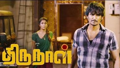 Thirunaal Movie Online