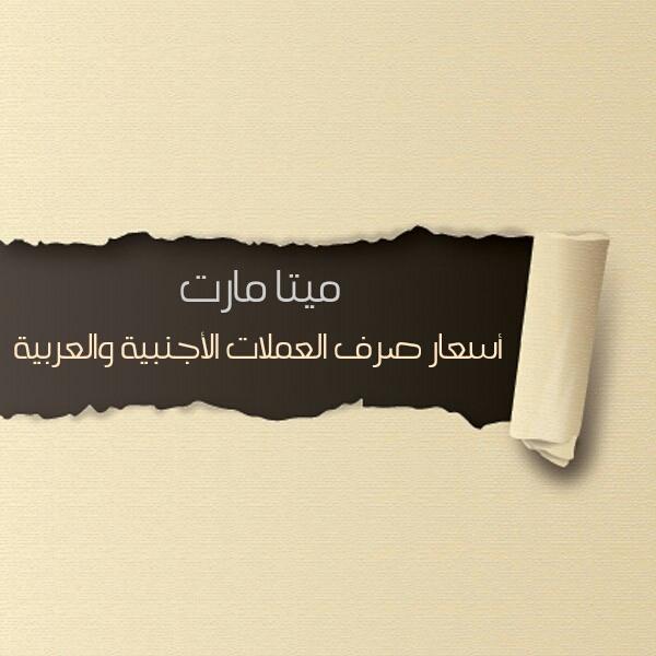 أسعار العملات مقابل الجنيه السوداني