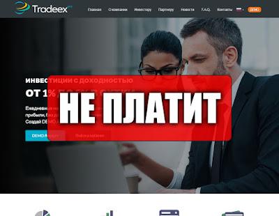 Скриншоты выплат с хайпа tradeex.pro