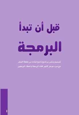 كتاب قبل أن تبدأ البرمجة - بنبري أيوب