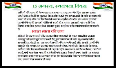 15 August Hindi Speech