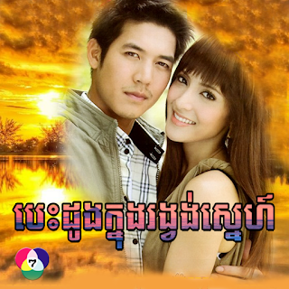 Besdong Knong Rovong Sne [46 End]