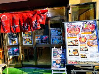 賑やかな看板で出迎える、食堂:中村屋