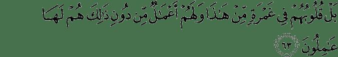 Surat Al Mu'minun ayat 63