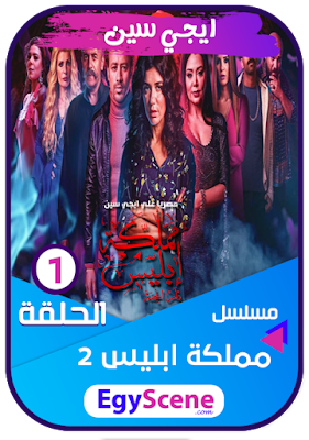 مملكة ابليس الموسم 2 الحلقه 1 الاولي - اون لاين