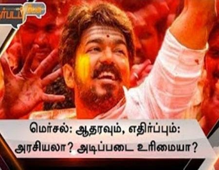 Nerpada Pesu | Vijay's Mersal | Puthiya Thalaimurai Tv