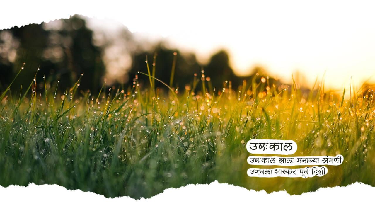 उषःकाल - मराठी कविता | Ushaka - Marathi Kavita