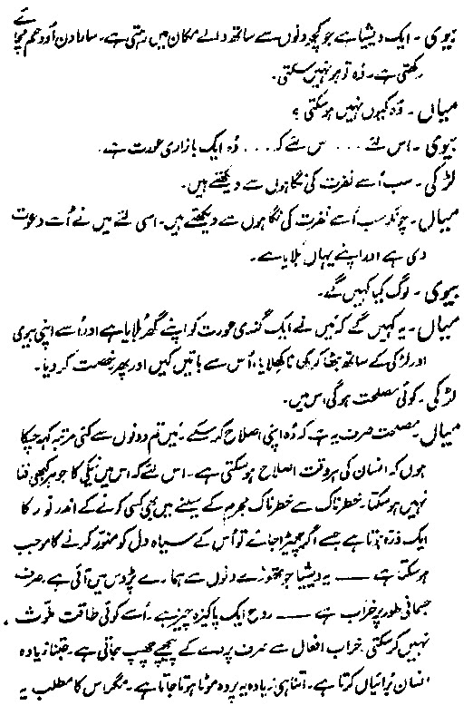 manto afsanay
