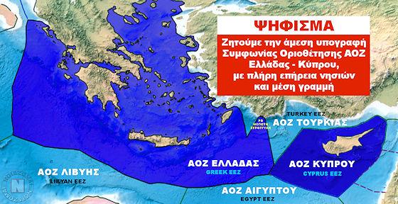 ΨΗΦΙΣΜΑ ΓΙΑ ΑΜΕΣΗ ΑΟΖ ΕΛΛΑΔΑΣ - ΚΥΠΡΟΥ