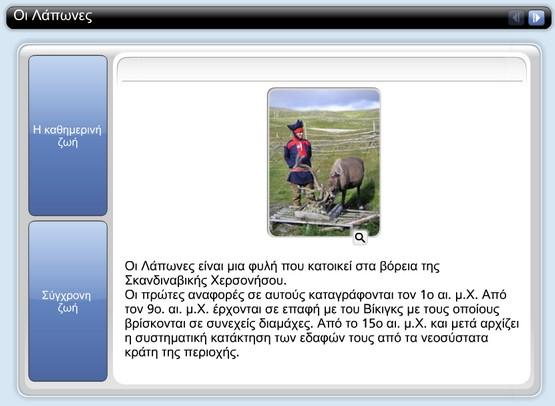 http://photodentro.edu.gr/photodentro/gstd21_lapones_pidx0013864/engage.swf