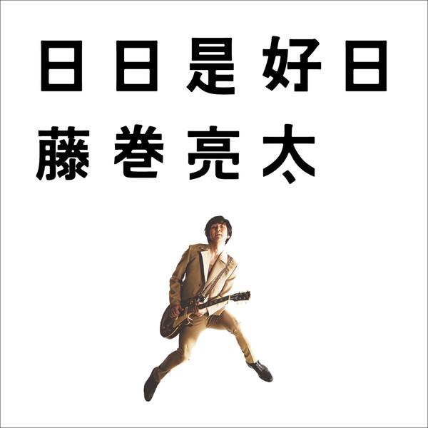 [Single] 藤巻亮太 – おくりもの (2016.03.09/MP3/RAR)