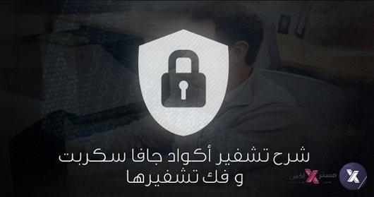 شرح تشفير أكواد جافا سكربت و فك تشفيرها هذه التشفيرة الجديدة