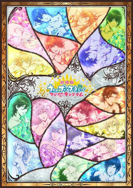 Uta no Prince-sama Maji Love Kingdom