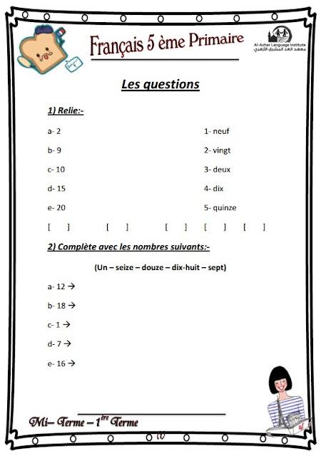 المراجعة النهائية لغة فرنسية لغات للصف الخامس الإبتدائي 2017