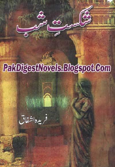 summer love novel pdf free download