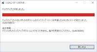 blog.fujiu.jp [Windows10] バックアップボリュームにアクセスできない原因と対処方法