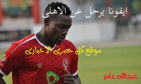 يلا كورة اخبار الاهلى اليوم 11-2-2016.. ماليك ايفونا يرحل عن الاهلى الى نادى روسى