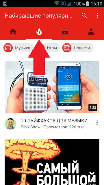 Вкладка набирающие популярность в мобильном