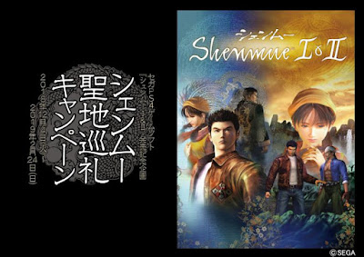 """""""Shenmue Sacred Spot Campaign"""""""
