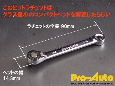 Pro-Auto プロオートMRG-1431Sミニリバースギアラチェトセット。世界最小のヘッドのビットラチェットコストパフォーマンスに優れている