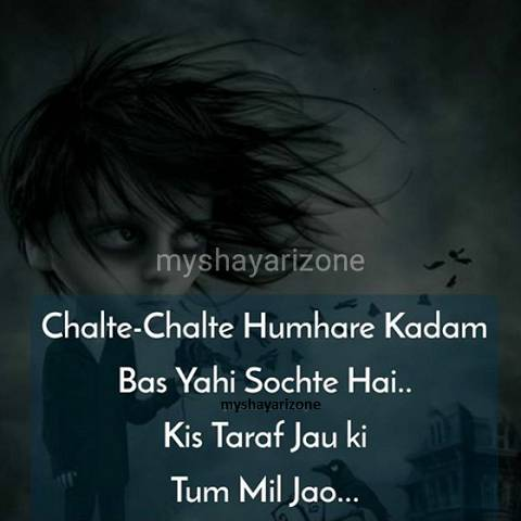Sad Come Back Love Shayari Image Pic in Hindi