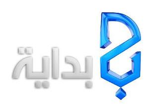 قناة بداية السعودية اون لاين لايف