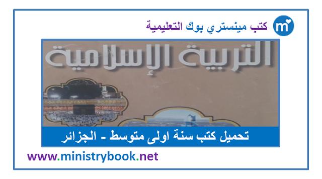 كتابي في التربية الاسلامية سنة اولى متوسط 2020-2021-2022-2023