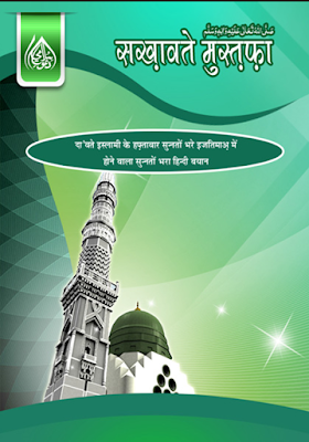 Download: Sakhawat-e-Mustafa pdf in Hindi