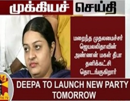 BREAKING | Late CM Jayalalithaa's Niece Deepa to launch New Party Tomorrow | Thanthi Tv