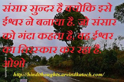 Hindi Thought, Quote, God, Osho, world