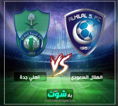 مشاهدة مباراة الهلال واهلي جدة بث مباشر اليوم 15-4-2019 في كاس زايد للاندية الابطال