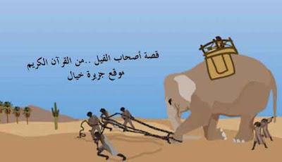 قصة اصحاب الفيل مكتوبة بطريقة مبسطة بالصور، وقصه ابرهه الحبشي كاملة