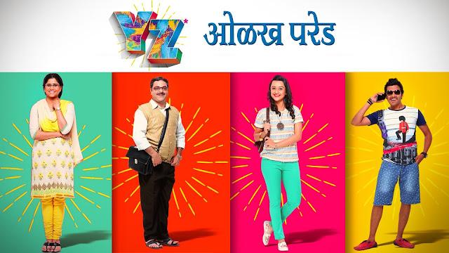 YZ मराठी चित्रपट - YZ Full marathi movie