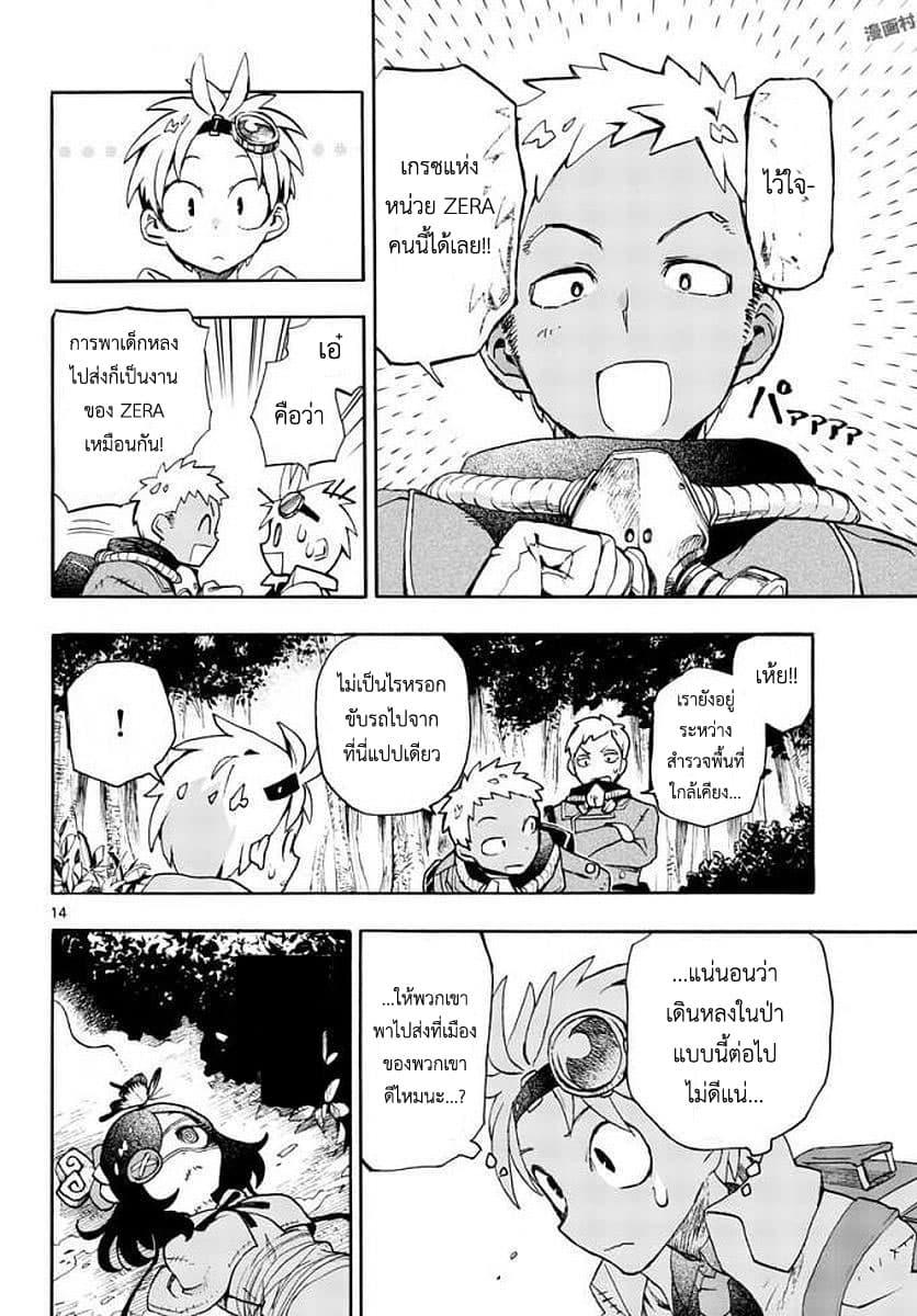 อ่านการ์ตูน Zomviguarna ตอนที่ 4 หน้าที่ 14