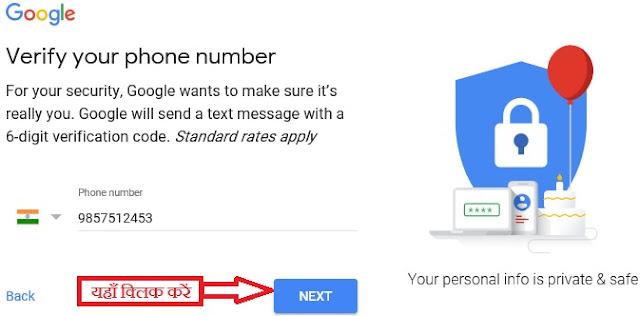 ईमेल आईडी बनाने के स्टेप्स